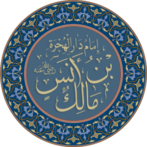 Malik ibn Anas - Imam Mālik's name in the style of Arabic calligraphy