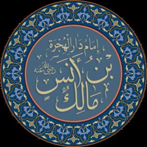 Malik ibn Anas - Imam Mālik's name in the style of Arabic calligraphy