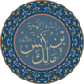 Malik Bin Anas Name.png