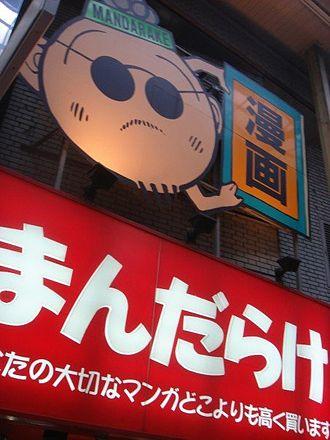Mandarake - Mandarake Store Sign
