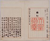 Imperial signature and seal at the end of the Meiji Constitution's announcement of 1889