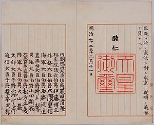 「大日本帝国憲法」の画像検索結果