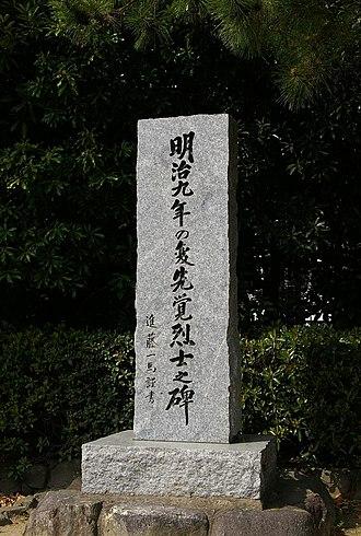 Akizuki rebellion - Meiji kunen no henn Senkaku resshi no hi in Hakozaki Shrine