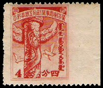 Mengjiang - A 1943 postage stamp of Mengjiang