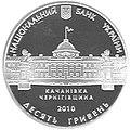 Moneta rodyna tarnovskyh a.jpg