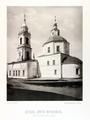 N.A.Naidenov (1883) V4.29 Nine Martyrs.png