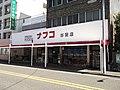 Nafuco Sugisakae Shop 20141007.JPG