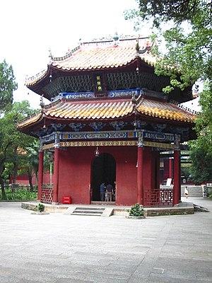 Grand Temple of Mount Heng - Image: Nanyuedamiao yubeiting