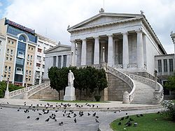 National library of greece athens.jpg
