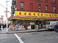 New York 2012 chinatown - panoramio.jpg