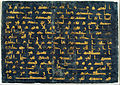 North Africa - Qur'an leaf in Kufic script - Google Art Project.jpg