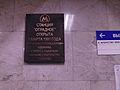 Otradnoye (Отрадное) (5484934645).jpg