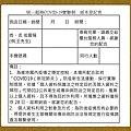 PCSC COVID-19 epidemic prevention survey 20210525.jpg