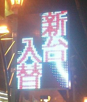 Electronic signage - Image: Pachinko LED