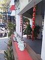 Pantjoran Tea House.jpg