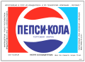 Pepsi SU label.svg