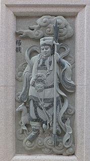 personal name Yang Jian, a mythological Chinese God