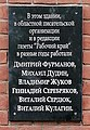 Plaque to Ivanovo's writers.jpg
