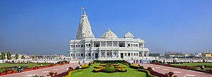 Kripalu Maharaj - Prem Mandir, Vrindavan