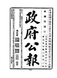 ROC1925-07-16--07-31政府公报3336--3351.pdf
