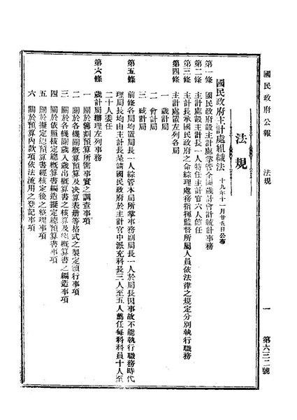 File:ROC1930-11-26國民政府公報632.pdf