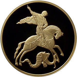 Реверс: Георгий Победоносец верхом на коне поражает копьем змея.