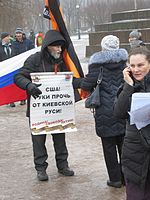 Rally against cession of St Isaac Cathedral to The Russian Orthodox Church (St. Petersburg, 2017-01-28) 28.jpg