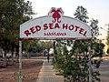 Red Sea Hotel (8527952359).jpg