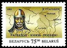 Rogvolod Post stamp.jpg