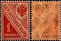 Russia 1918 Liapine 3 stamp (Savings 1k) and back.jpg