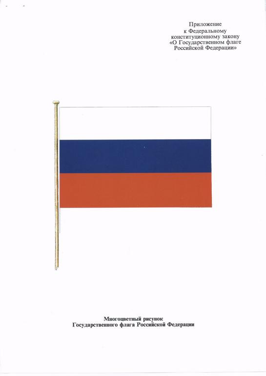 закон флага