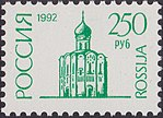 Russia stamp 1992 № 61.jpg