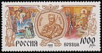 Russia stamp 1995 № 256 (2).jpg