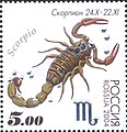 Russia stamp 2004 № 930.jpg