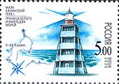 Russia stamp 2006 CPA 1136 Kaninskiy lighthouse.jpg