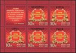 Russia stamp 2009 № 1347-1351.jpg