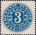 Russian Zemstvo Kolomna 1890 No20 stamp 3k dark blue.jpg