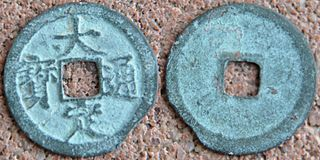 Jin dynasty coinage (1115–1234) Historical coinage of China