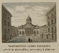 Saint Catherine's Armenian Church1881.png