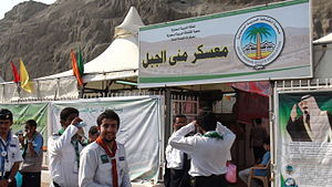 Saudi Arabian Boy Scouts Association - Scouting in Mina area, Saudi Arabia