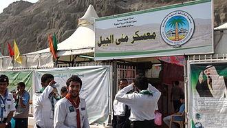 Saudi Arabian Boy Scouts Association - Scouting in Mina area, Saudi Arabia