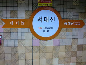 Seodaesin Station 2010.JPG