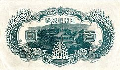 Series Ro 100 Yen Bank of Japan note - reverse.jpg