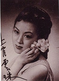 autographed photo of Shangguan Yunzhu, taken in the 1940s