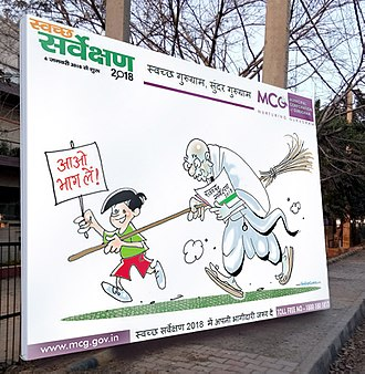 Swachh Bharat mission - One of the posters from cartoon based campaign by MCG drawn by the Cartoonist Shekhar Gurera