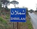 Shimlan Lebanon RomanDeckert18082019.jpg