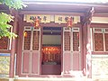 Shrine of people of piety and virtue in Tainan Confucius Temple.jpg