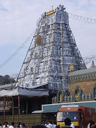 SideViewTirumalaTemple