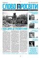 Slovo-20-2007.pdf