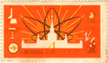 Stamp-ussr1960s-scientific-research-0,04.png